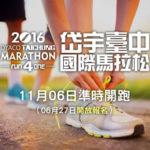 台中第一城市馬 岱宇國際馬拉松的緣起與精神