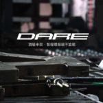 〔DARE BIKES〕創新突破 專注為您 三頂級訴求 DARE打造專屬於您的運動自行車
