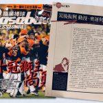 奧運、動漫與棒球  日本戰後的三倍振興券