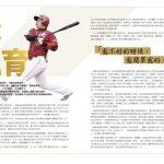 棒球名言堂:樂天桃猿林泓育篇