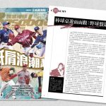 棒球桌遊面面觀:野球盤篇